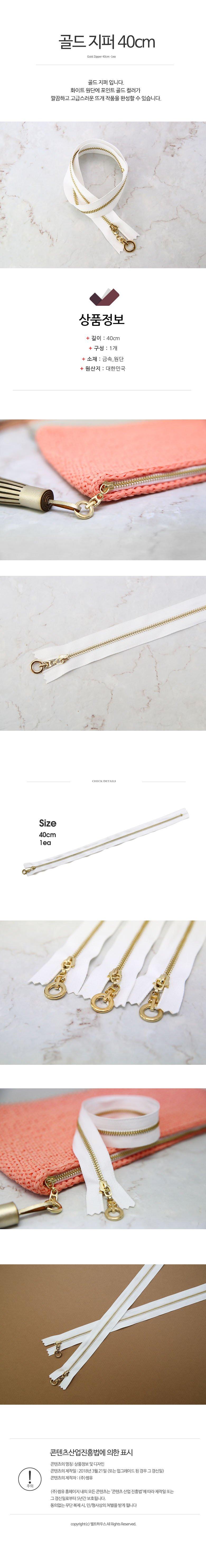 골드지퍼 40cm - 니뜨, 1,800원, 뜨개질, 뜨개질 부자재