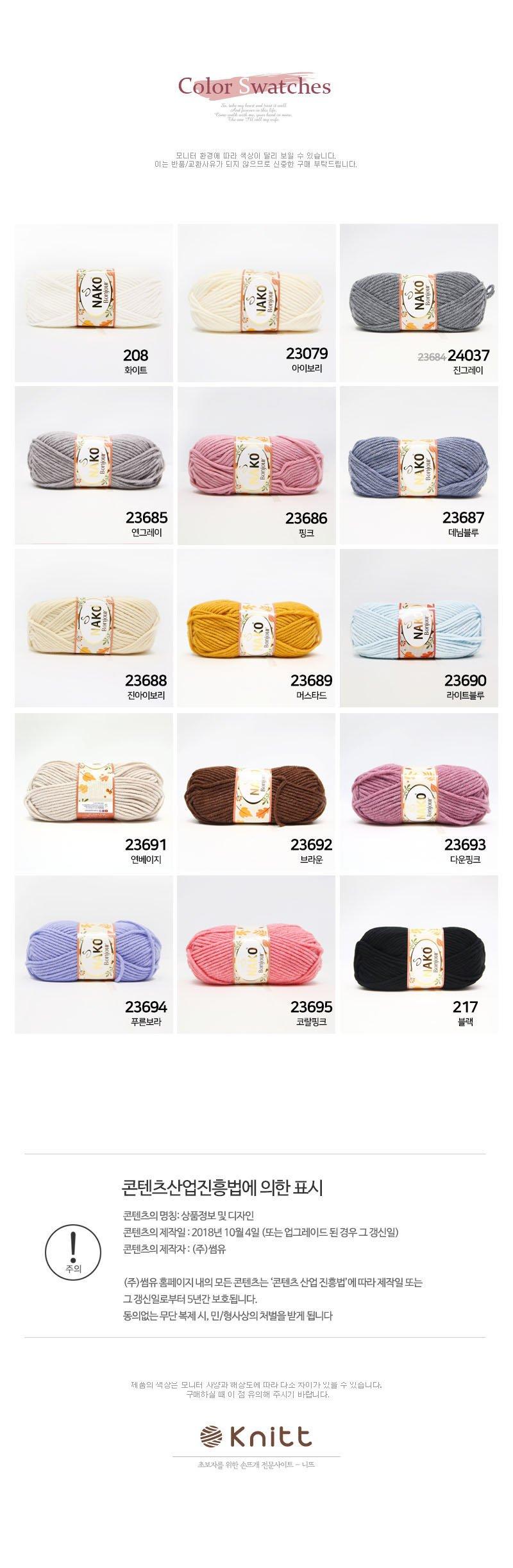 니뜨 나코 봉주르 (100g) - 니뜨, 8,050원, 뜨개질, 가을/겨울용 뜨개실