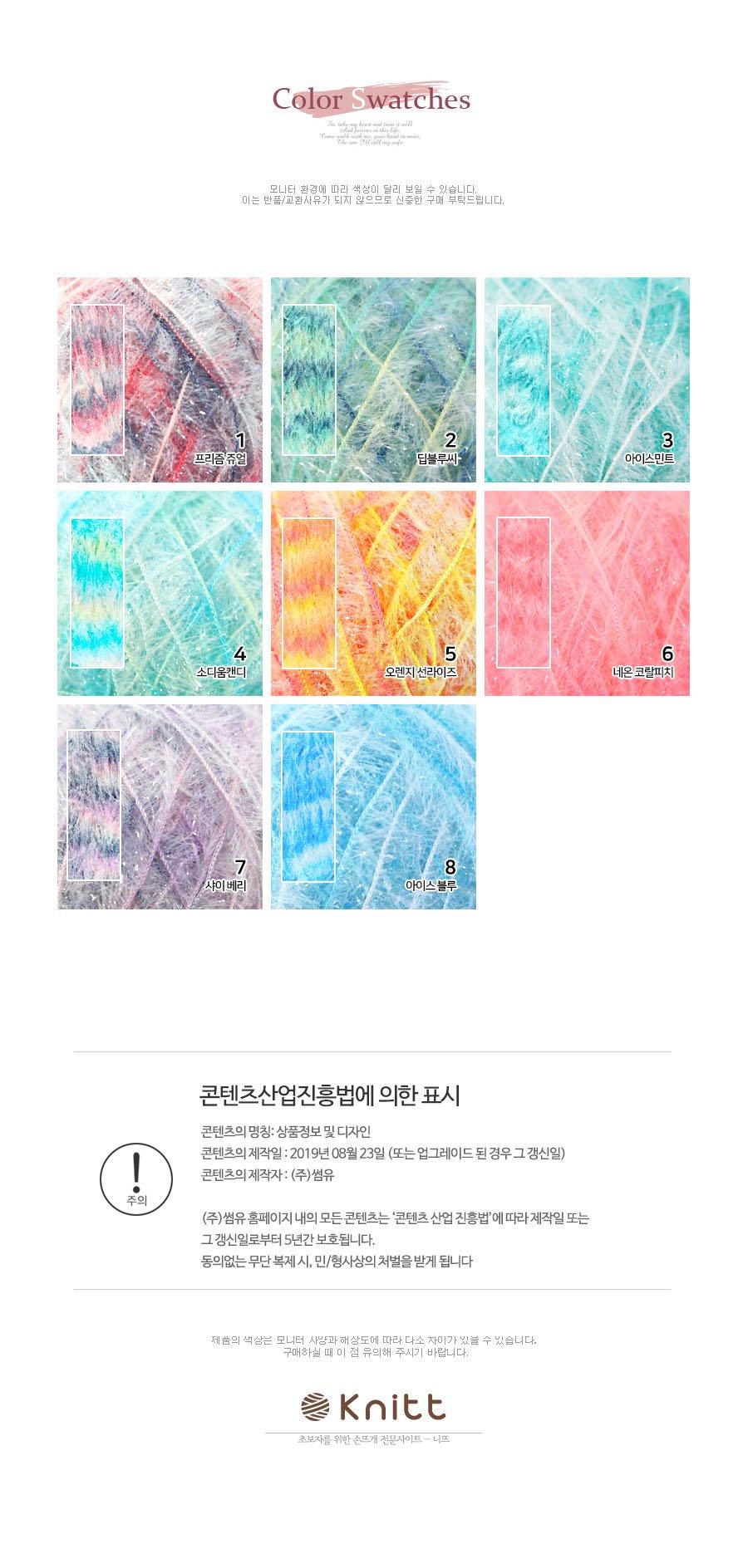 니뜨 컬러풀 웰빙수세미(80g) - 니뜨, 2,700원, 뜨개질, 봄/여름용 뜨개실