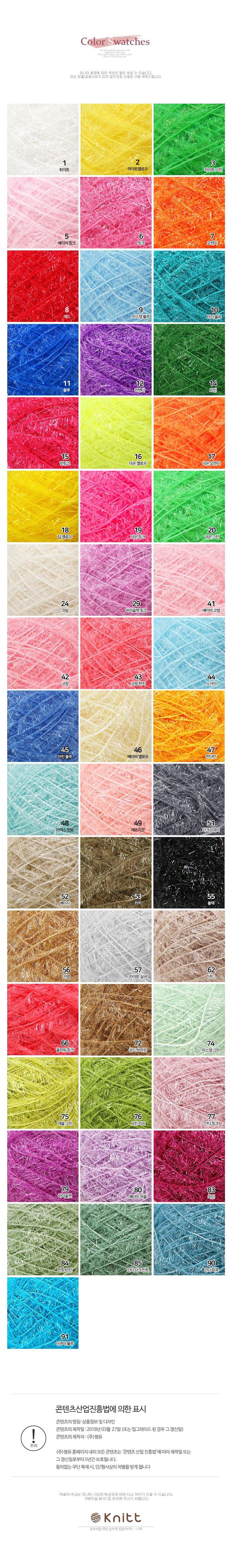 웰빙수세미(80g) - 수세미실,수세미뜨개실 - 니뜨, 2,500원, 뜨개질, 봄/여름용 뜨개실