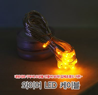 LED와이어