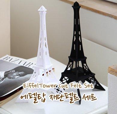 에펠탑재단펠트세트