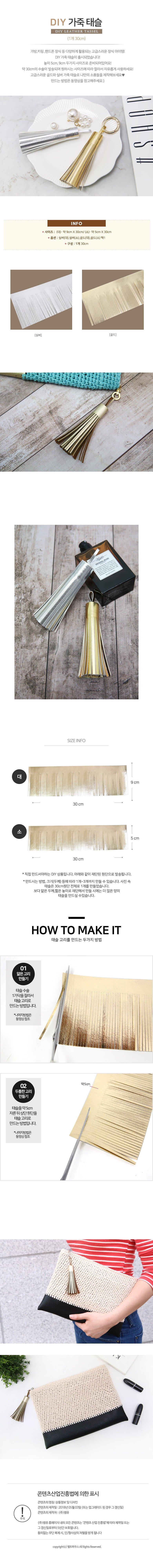 DIY 가죽 태슬 - 펠트하우스, 2,000원, 펠트공예, 장식/단추/라벨