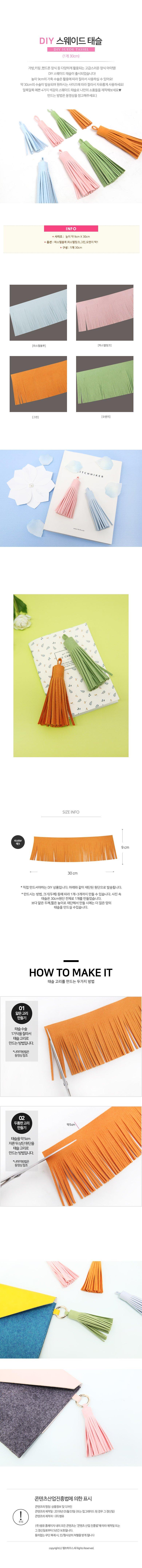 DIY 스웨이드 태슬 - 펠트하우스, 3,500원, 펠트공예, 장식/단추/라벨