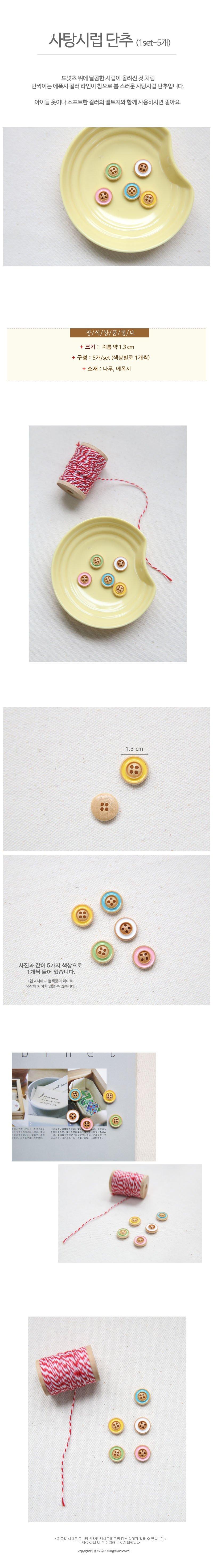 사탕시럽 단추(1set-5개) - 펠트하우스, 1,500원, 뜨개질, 뜨개질 부자재