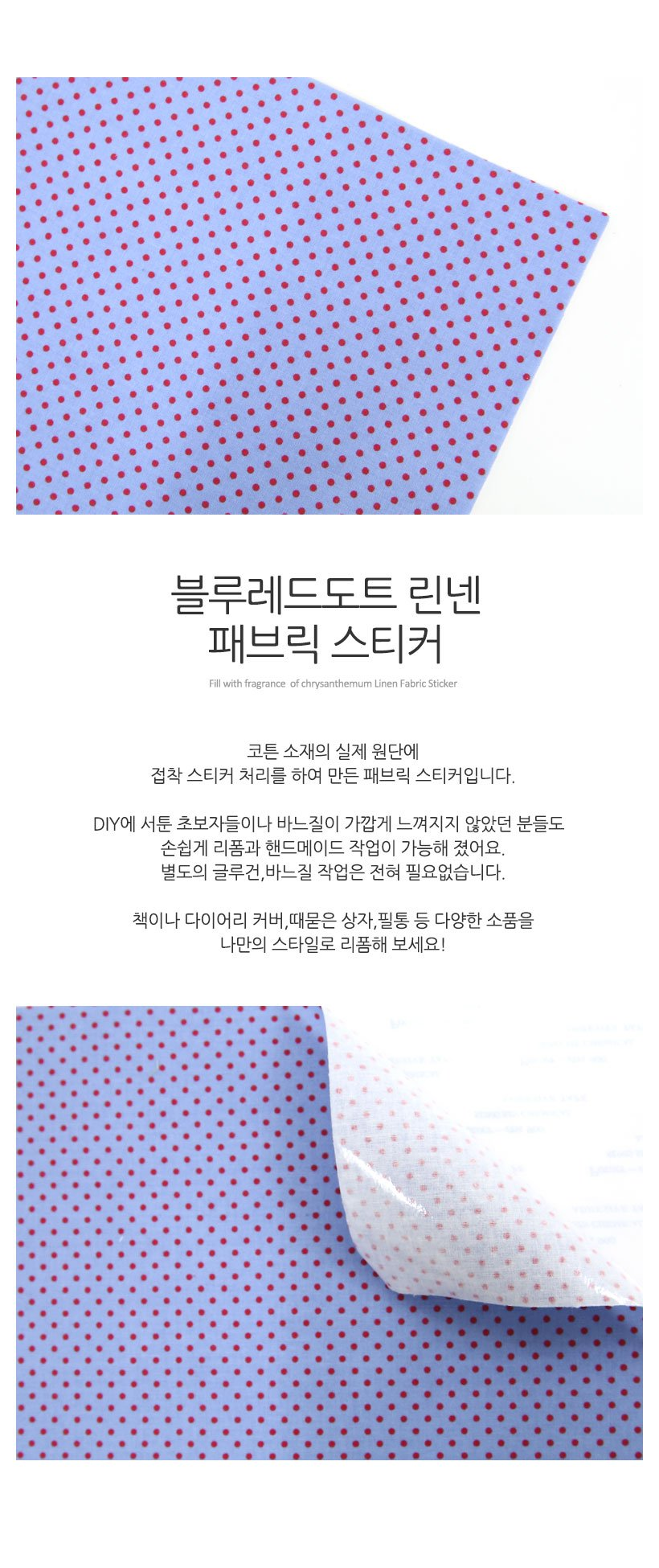 블루 레드 도트 패브릭스티커 - 펠트하우스, 2,100원, 펠트공예, 펠트 원단